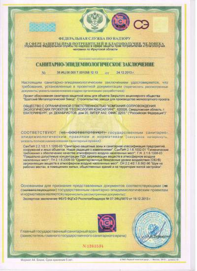 Approved by Rospotrebnadzor (Russian Agency for Health and Consumer Rights) Ecological Examination